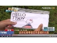 Kitty長厚唇還改名「Ttkiy」! 外交部送仿冒贈品糗爆