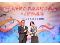 中國信託50週年!榮獲體育署頒贈「2016運動企業認證」