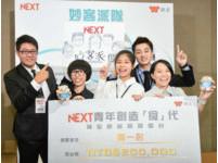 【廣編】玩真的!味全學生新品設計賽 中華科大奪冠