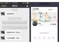 正妹叫Uber車洩電話 司機傳訊「1千元能睡一次嗎?」
