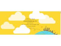 用哩程玩遍世界 「台灣常旅客計劃論壇」開放報名