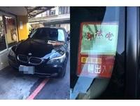 「立法院出入證」BMW違停店門口 霸氣所長留言:已開單