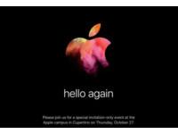 確認了!Apple 公司新款 Macebook 將於10月27日亮相