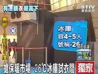進攻「保暖」市場 業者推出負26度冰庫試衣間