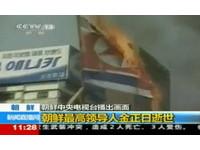 陸央視報導金正日猝逝 播焚燒北韓國旗影像