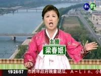 「梁春姬」後續效應難止 延燒至華視總經理也請辭
