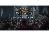 《天堂 Red Knights》開放事前登錄 下週韓國辦發表會