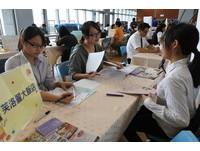 竹市求職徵才活動 134人順利找到工作