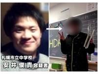 凍未條的強烈好感  日本男教師被控對8名女學生襲胸!