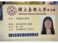 戀愛了!福州撿台大學生證…19歲正妹甜暈網友:這我老婆