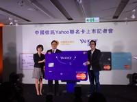 中信銀Yahoo推聯名卡 消費最高回饋6%