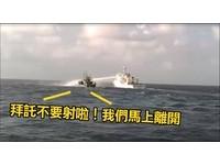 射到陸漁船求饒!新北艦水砲勇護萬里蟹 網:改噴屎啦