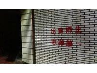 與清大併校是「割地賠款」 竹教大生噴漆控訴校方神隱