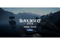 終於要來了?韓國知名線上遊戲《黑色沙漠》官網開張