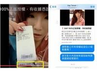 台灣GAP狠打臉沒授權!網再爆「靜香日常」:別再騙了