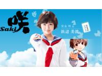 《天才麻將少女》公開真人卡司!「濱邊美波」飾演主角