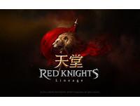 天堂手遊新作公開 《天堂 Red Knights》12月正式上市