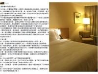 飯店奧客真實事件!客威脅雙人券住四人房 是誰養壞了台灣人?