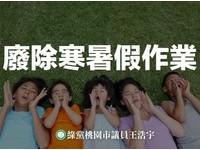 王浩宇提議「廢寒暑假作業」 網淚推+1:根本整死父母