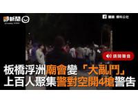 板橋浮洲8+9百人大亂鬥後 採訪記者被四人騎機車圍住...