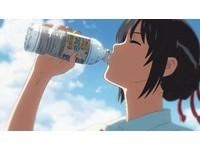 喝水動作太像?韓國飲料廣告被疑抄襲《你的名字》