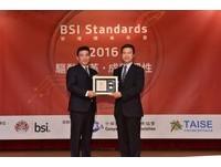 保障個資安全交易 東森、森森購物獲BSI國際認證