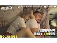 「別再把我的手臂當枕頭」 女友奇葩睡姿男友超無奈!