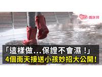 「這樣做…保證不會濕」 4個雨天接送小孩妙招大公開!