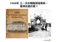 小熊隊上一次奪冠在108年前 那時的台灣又在做什麼呢?