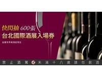 抽600張台北國際酒展門票 各大酒莊好酒等你品味