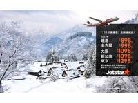 【廣編】搭捷星飛日本、新加坡、峴港 單程898元起