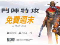 限時三天!《鬥陣特攻》即將開放「免費週末」試玩活動