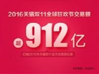 天貓雙11破去年全天紀錄 15時19分13秒成交912億