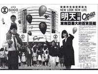 SOGO自曝29年前開幕報紙廣告 顧客驚:居然一模一樣!