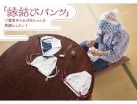 日本老奶奶手縫「姻緣內褲」 每組上萬日圓2週就賣光!