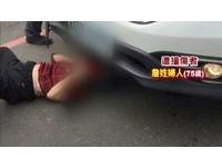 男大生開母車撞婦 忘拉手煞車滑行再輾..嚇到臉都白了