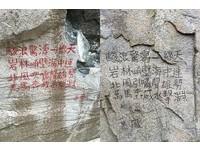 一線天岩壁題詩道歉「無心的」 網轟:還一次寫3個地方!