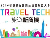 Travel Tech旅遊新商機 11/18智慧觀光價創聯盟登場