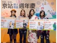 京站周年慶全館滿3800送400 全百貨滿額門檻最低