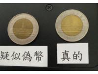 婦人提197枚「第4代」50元換現鈔 疑偽幣送央行鑑定