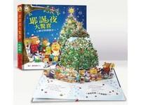 年終送禮提早規劃 萬種耶誕禮品6折起