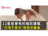 12星座會有的婚前遺憾:『可惜不是你,陪我到最後…』