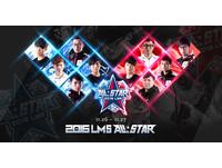 《英雄聯盟》LMS 明星賽即將開戰 11/18中午開放售票
