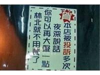 「再吵,林北就不用賣了!」 屏東鹽酥雞老闆崩潰告示