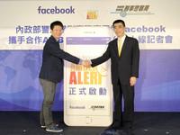 讓全民當警察的眼!Facebook攜手台灣警方推AMBER ALERT