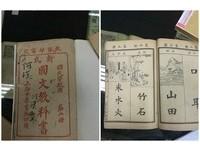 算術超簡單!100年前小學教科書 國文第一課只學「人」字
