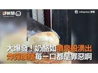 爆漿大噴發!「炸彈漢堡」咬一口 轉眼被白色奶酪塞滿