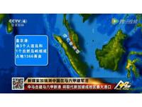 中馬合建麻六甲新港 新加坡:中國戰略意圖令人懷疑!