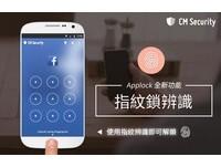 安全防護軟體不安全 CM Security等3款App爆洩30億個資