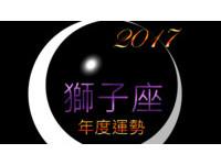 獅子座《2017年度運勢》感情空蕩蕩,多和朋友瘋玩聚會